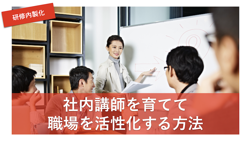 社内講師を育てて職場を活性化する方法