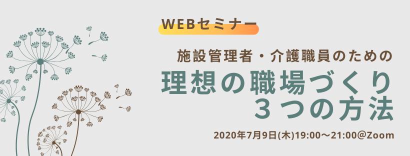 【介護Webセミナー】理想の職場づくり3つの方法